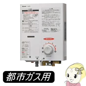 RUS-V53YT-WH-13 リンナイ ガス瞬間湯沸器 先止式 都市ガス用【smtb-k】【ky】