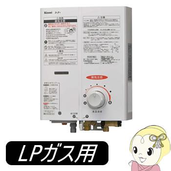 RUS-V53YT-WH-LP リンナイ ガス瞬間湯沸器 先止式 プロパンガス用【smtb-k】【ky】
