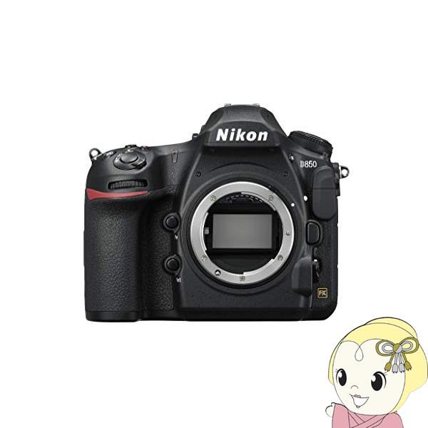 【キャッシュレス5%還元】ニコン デジタル一眼レフカメラ D850 ボディ【/srm】【KK9N0D18P】