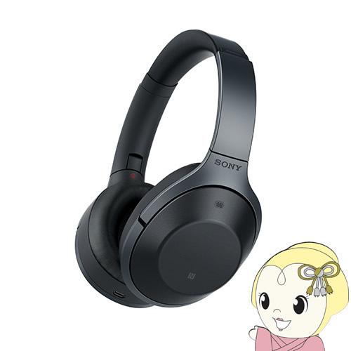 MDR-1000X-B ソニー ワイヤレスノイズキャンセリングステレオヘッドセット ブラック【smtb-k】【ky】