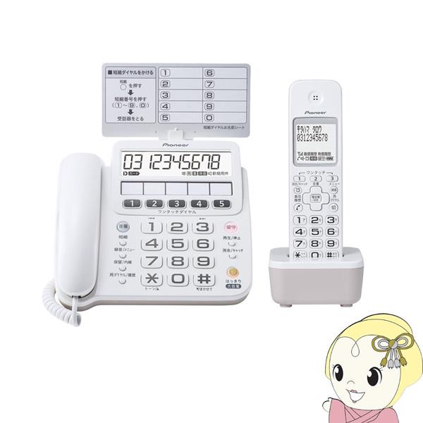TF-SE16S-W パイオニア デジタルコードレス留守番電話機 (子機1台)【KK9N0D18P】