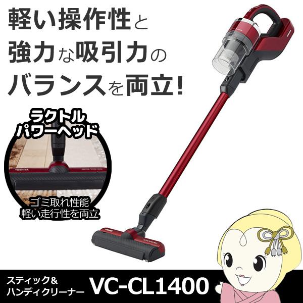 VC-CL1400-R 東芝 掃除機 スティック&ハンディクリーナー トルネオ ヴイ コードレス グランレッド 新生活 一人暮らし向け【smtb-k】【ky】【KK9N0D18P】