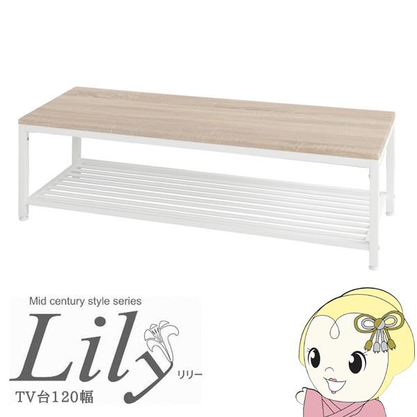 【メーカー直送】ヤマソロ 【Lily】 リリー TV台120幅 NA/WH YAMA-75-317【smtb-k】【ky】