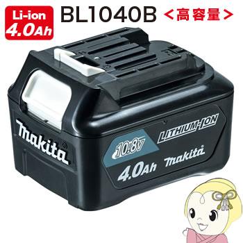 BL1040B マキタ リチウムイオンバッテリー Li-ion 4.0ah 大容量【smtb-k】【ky】