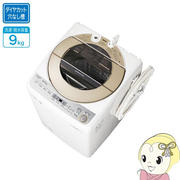 ES-GV9C-N シャープ 全自動洗濯機9kg 穴なし槽 ゴールド系【smtb-k】【ky】