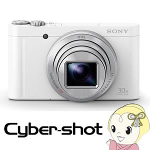 【キャッシュレス5%還元】ソニー デジタルスチルカメラ サイバーショット DSC-WX500 (W) [ホワイト] 【Wi-Fi機能】【手ブレ補正】【KK9N0D18P】【/srm】
