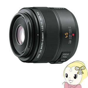 パナソニック レンズ LEICA DG MACRO-ELMARIT 45mm/F2.8 ASPH./MEGA O.I.S. H-ES045【smtb-k】【ky】