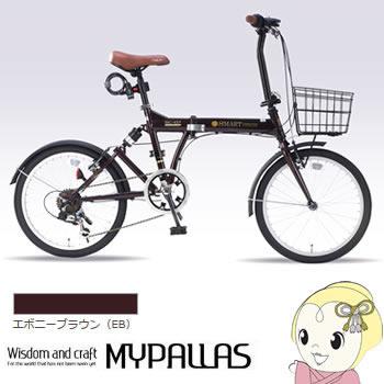 SC-07PLUS-EB マイパラス 20インチ折りたたみ自転車 エボニーブラウン【smtb-k】【ky】