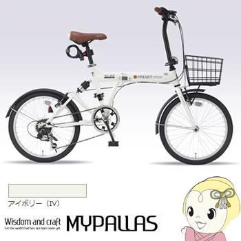 [予約 8月以降]SC-07PLUS-IV マイパラス 20インチ折りたたみ自転車 アイボリー【smtb-k】【ky】