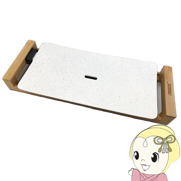 【あす楽】【在庫あり】103033 プリンセス ホットプレート テーブルグリル・ストーン (Table Grill Stone) ホワイト【smtb-k】【ky】