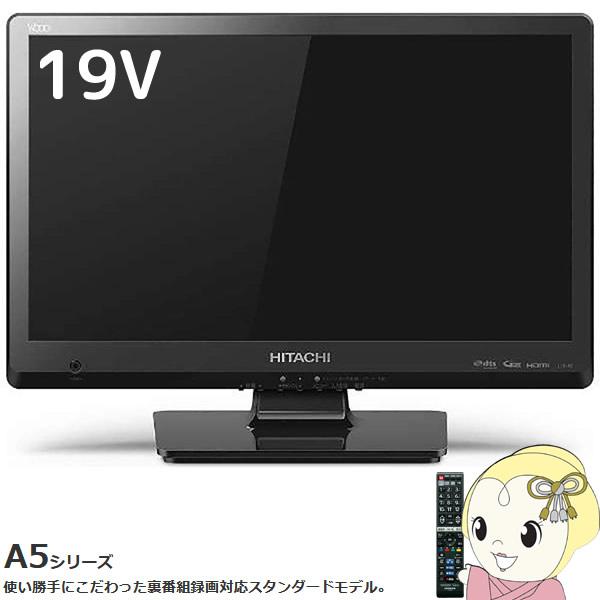 【Wチューナー裏禄OK】 L19-A5 日立 19V型液晶テレビ Wooo A5シリーズ【smtb-k】【ky】