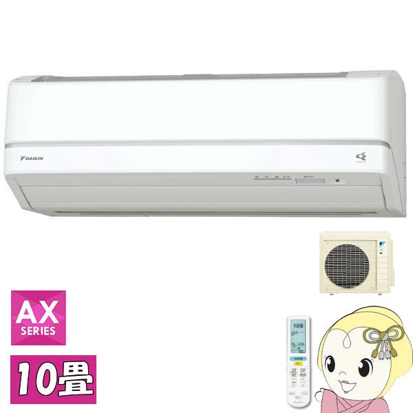 S28VTAXS-W ダイキン ルームエアコン10畳 AXシリーズ ホワイト【smtb-k】【ky】