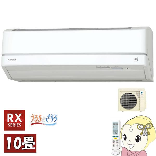 【うるさら7】S28VTRXS-W ダイキン ルームエアコン10畳 RXシリーズ ホワイト【smtb-k】【ky】