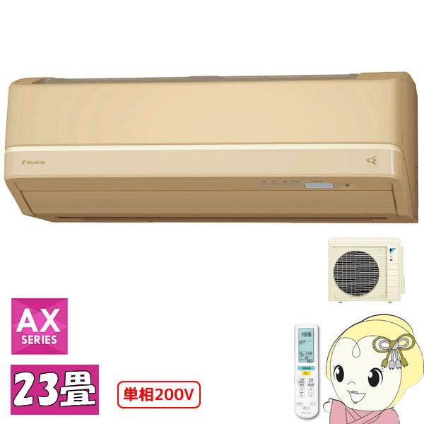 S71VTAXP-C ダイキン ルームエアコン23畳 単相200V AXシリーズ ベージュ【smtb-k】【ky】