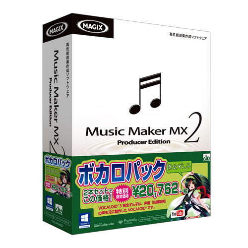 SAHS-40919 AHS Music Maker MX2 ボカロパック 東北ずん子【smtb-k】【ky】