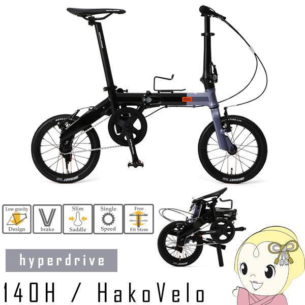【メーカー直送】 140-H-GY ドッペルギャンガー 14インチフォールディングバイク HaKoVelo Hyperdrive【smtb-k】【ky】