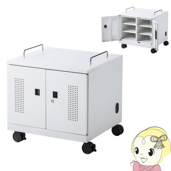 CAI-CAB105W サンワサプライ ノートパソコン収納キャビネット(6台収納)【smtb-k】【ky】