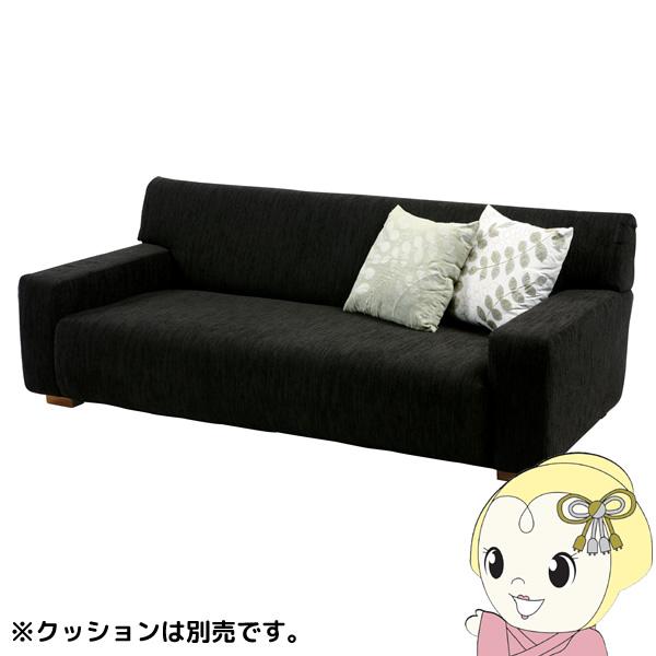 【メーカー直送】東谷 ソファ ロファ YMS-807BK【/srm】