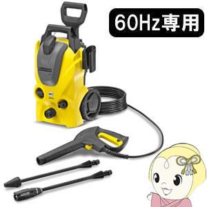 【西日本専用・60Hz】 K3SILENT-60HZ ケルヒャー 高圧洗浄機 K3 サイレント【smtb-k】【ky】【KK9N0D18P】