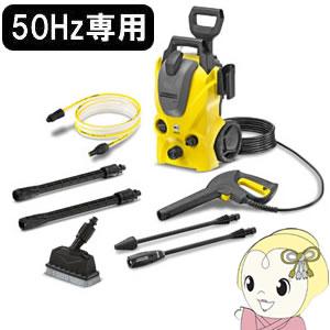 【東日本専用・50Hz】 K3SILENT-BE50 ケルヒャー 高圧洗浄機 K3 サイレント ベランダ【smtb-k】【ky】【KK9N0D18P】