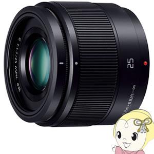 パナソニック デジタルカメラ 交換レンズ LUMIX G 25mm/F1.7 ASPH. H-H025-K [ブラック]【smtb-k】【ky】【KK9N0D18P】