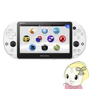 PlayStation Vita 本体 Wi-Fiモデル グレイシャー・ホワイト PCH-2000ZA22【smtb-k】【ky】