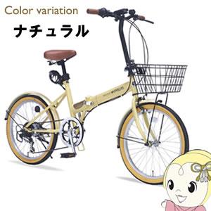 【メーカー直送】 M-252-NA マイパラス 折りたたみ自転車 20インチ ナチュラル【smtb-k】【ky】