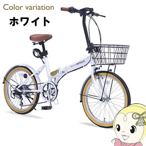 【メーカー直送】 M-252-W マイパラス 折りたたみ自転車 20インチ ホワイト【smtb-k】【ky】