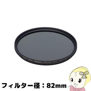 ケンコー レンズフィルター  薄枠偏光フィルター Zeta ワイドバンドC-PL 82mmフィルター径:82mm【smtb-k】【ky】