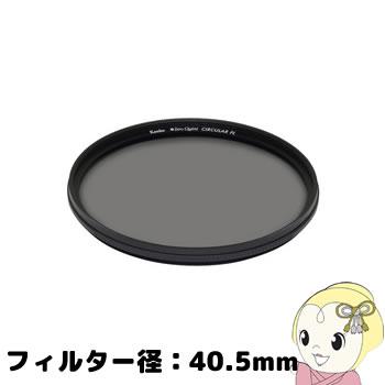 ケンコー レンズフィルター  ゼータ クイント C-PL 40.5mm【smtb-k】【ky】