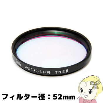ケンコー レンズフィルター  ASTRO LPR Filter Type 2 52mm【smtb-k】【ky】