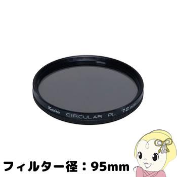ケンコー レンズフィルター  サーキュラーPLプロフェッショナル 95mm【smtb-k】【ky】