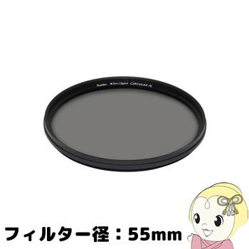 ケンコー レンズフィルター  ゼータ クイント C-PL 55mm【smtb-k】【ky】