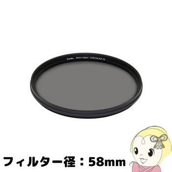 ケンコー レンズフィルター  ゼータ クイント C-PL 58mm【smtb-k】【ky】