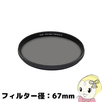 ケンコー レンズフィルター  ゼータ クイント C-PL 67mm【smtb-k】【ky】