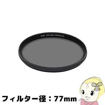 ケンコー レンズフィルター  ゼータ クイント C-PL 77mm【smtb-k】【ky】