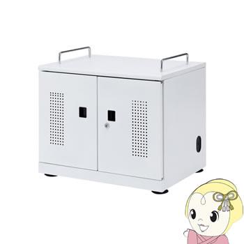 CAI-CAB103W サンワサプライ タブレット収納キャビネット(20台収納)【smtb-k】【ky】