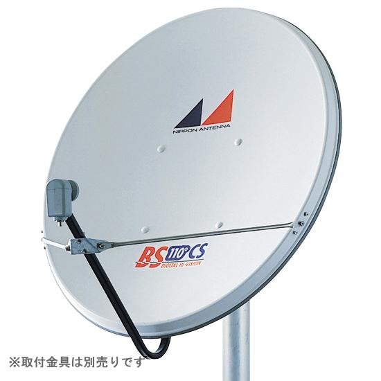 CBS-75R 日本アンテナ BS・110°CSアンテナ 右旋円偏波対応 口径75cm型 【smtb-k】【ky】