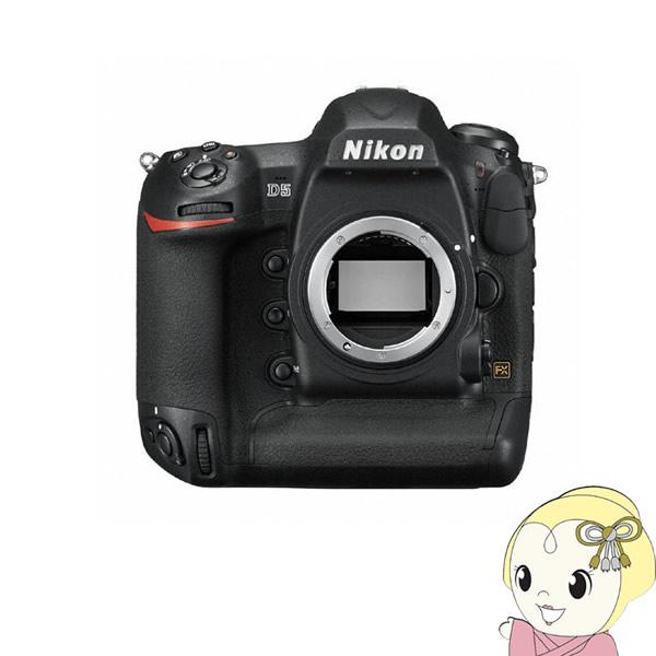 ニコン デジタル一眼カメラ D5 XQD-Type ボディ【smtb-k】【ky】