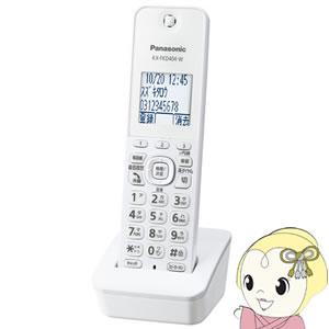 KX-FKD404-W パナソニック 電話機 増設子機【smtb-k】【ky】【KK9N0D18P】