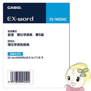 XS-IW05MC カシオ 電子辞書 EX-word用 追加コンテンツ 理化学辞典 理化学英和辞典【smtb-k】【ky】