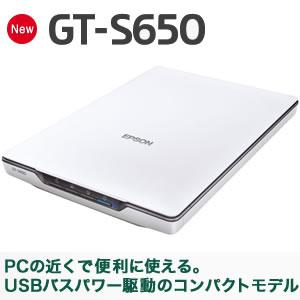 GT-S650愛普生A4平地床掃描器