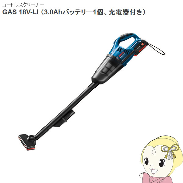GAS18V-LI BOSCH 紙パックレス式スティッククリーナー (3.0Ahバッテリー1個、充電器付き)【smtb-k】【ky】