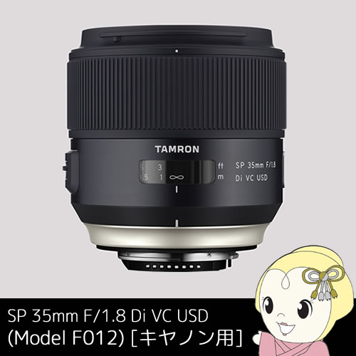 タムロン 大口径単焦点レンズ SP 35mm F/1.8 Di VC USD (Model F012) [キヤノン用]【smtb-k】【ky】【KK9N0D18P】