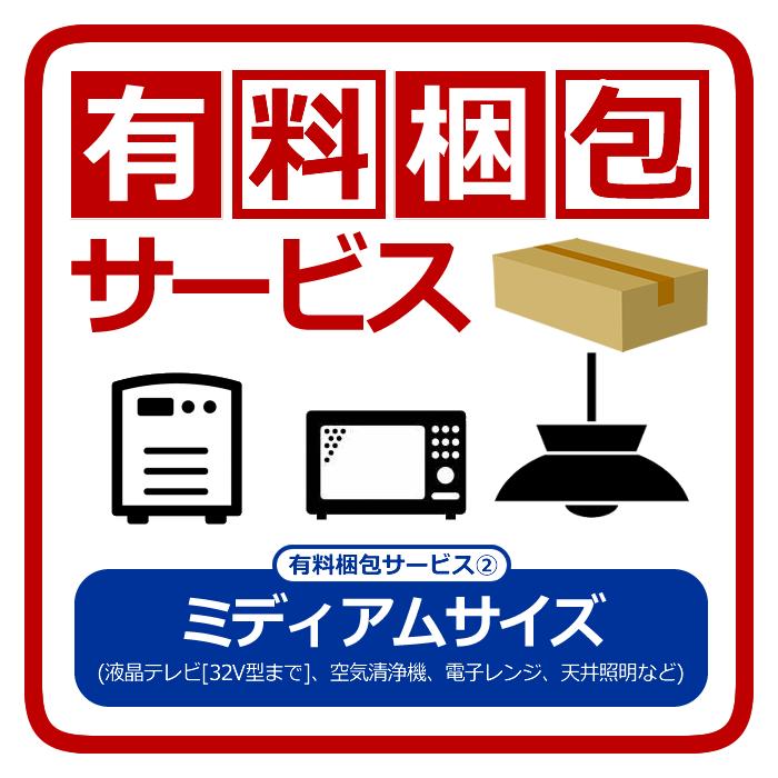 限定価格セール 有料梱包サービス 評価 2 ミディアムサイズ