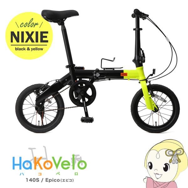 【メーカー直送】 140-S-YL ドッペルギャンガー 14インチ 折りたたみ自転車 HaKoVelo【smtb-k】【ky】