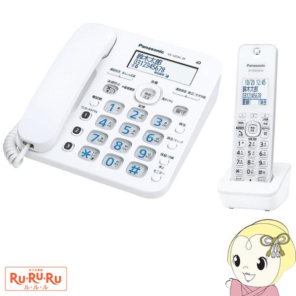 [予約]VE-GD36DL-W パナソニック コードレス電話機 (子機1台付き) RU・RU・RU【smtb-k】【ky】【KK9N0D18P】