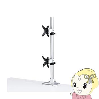 サンワサプライ 水平垂直液晶モニターアーム(机用・水平垂直・上下2面) CR-LA1009N【/srm】