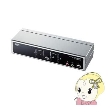 SW-KVM4HVCN サンワサプライ USB・PS/2コンソール両対応パソコン自動切替器(4:1)【smtb-k】【ky】
