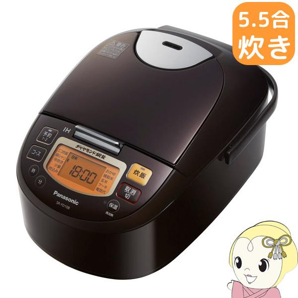 SR-FD108-T パナソニック IHジャー炊飯器 5.5合炊き ブラウン